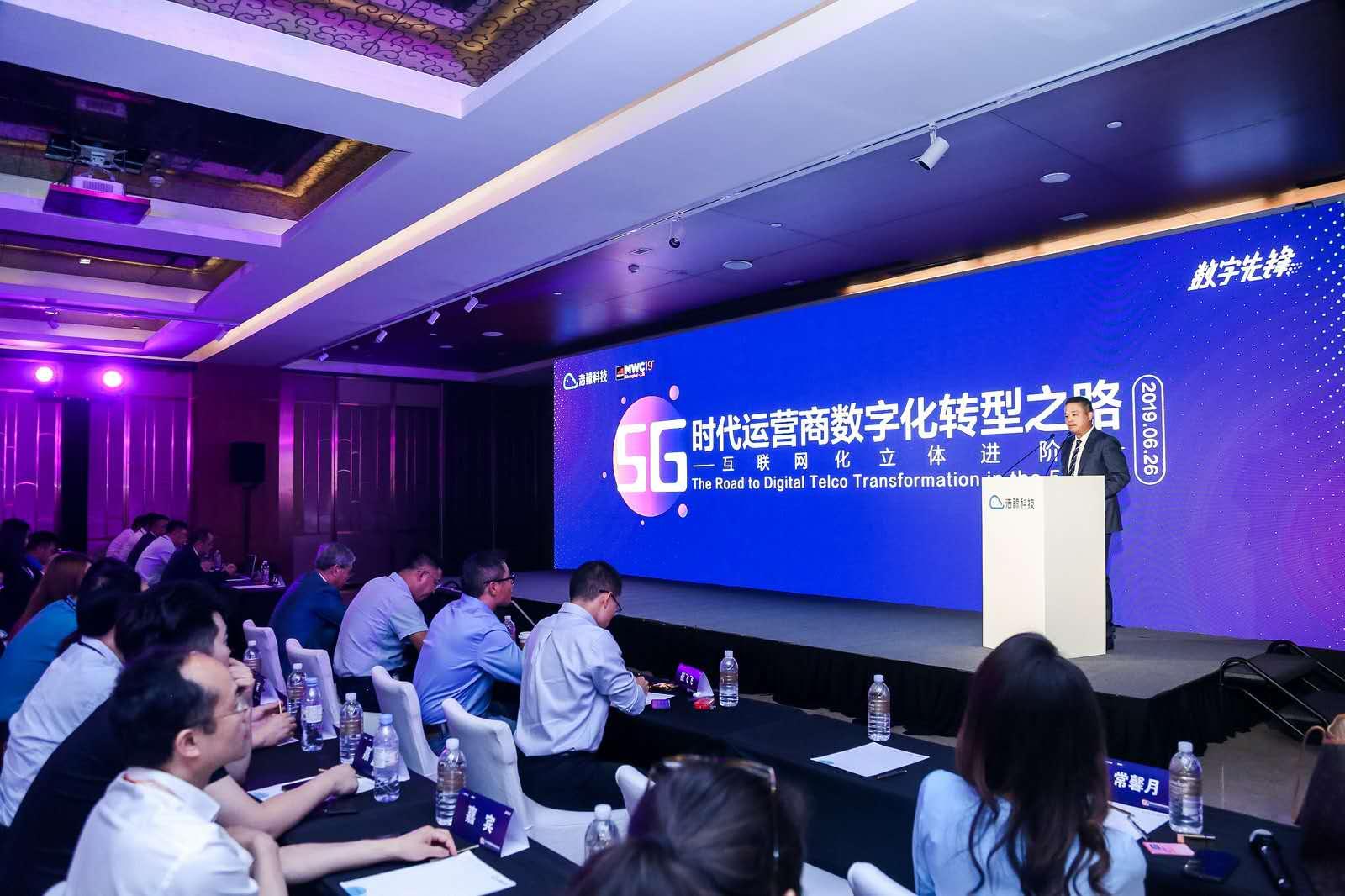 赋能5G时代运营商数字化转型,浩鲸科技携GSMA亮相2019MWC上海