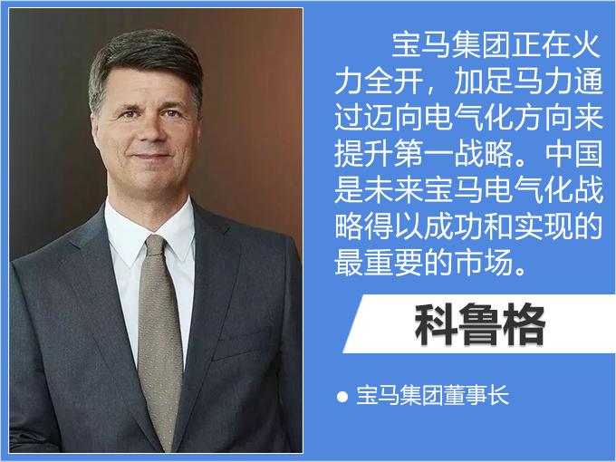 宝马董事长点赞中国市场!单月销量暴涨32.8%,奔驰、奥迪表示很慌