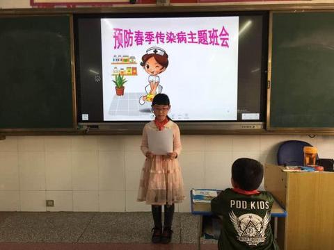 """江山路第一小学开展""""预防春季传染病"""" 主题班会活动"""