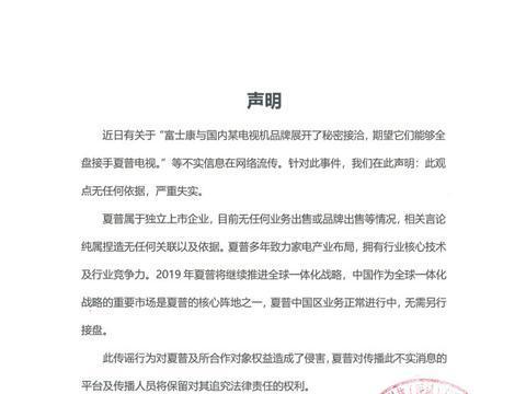 网传富士康与某企业密谈欲出售夏普 夏普:中国区业务无需接盘