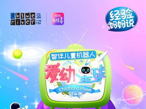 蓝河首档科学育儿专家问答栏目,强势登陆北京卫视!