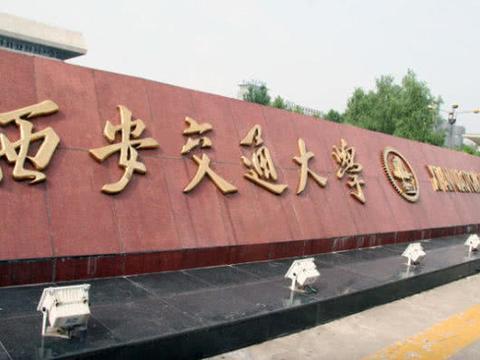 西安交大和武汉大学哪个更强?真实情况是这样!你认可吗?