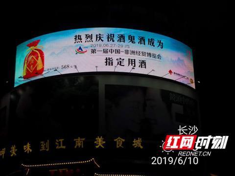 第一届中非经贸博览会即将开幕 酒鬼酒刷屏传播中国白酒文化
