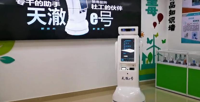 广州首个戒毒康复机器人上岗!能访谈能提醒尿检还能评估心理健康