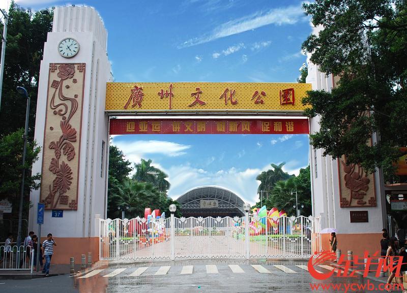 67岁的广州文化公园邀你提供吉祥物 胜出者有万元奖金