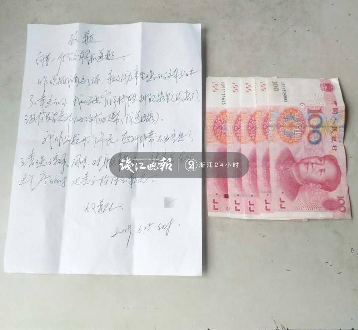 杭州195路公交司机收到一封道歉信 信里还夹着500元