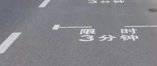 关注|河西区规划惠民停车位,预计新增免费限时停车泊位3030个