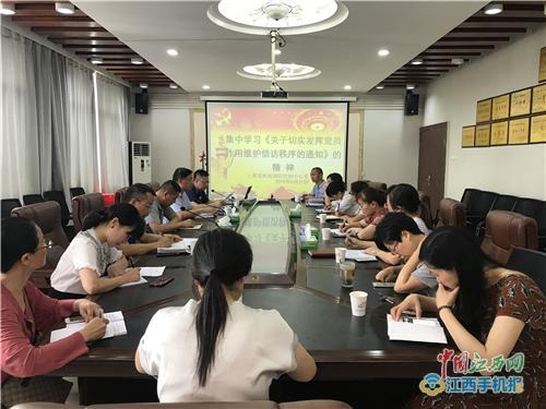 上栗县疾控中心集中学习《中国共产党党员教育管理工作条例》