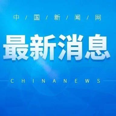 中国传媒大学原副校长蔡翔接受审查调查
