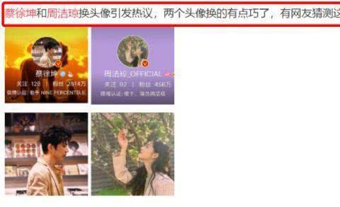 前有王思聪后是蔡徐坤,周洁琼与蔡徐坤被曝换情侣头像?