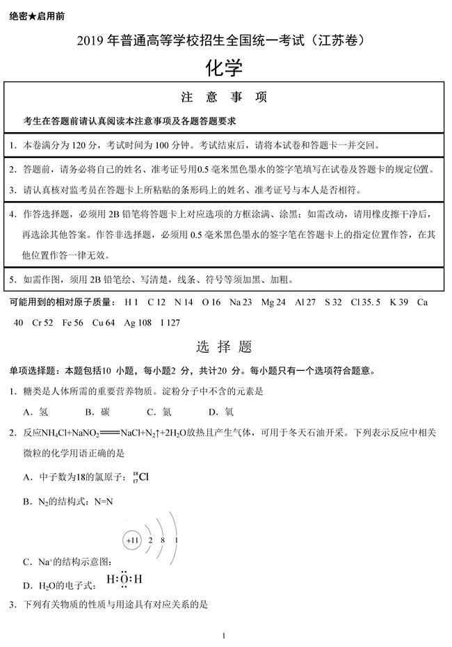 2019年高考江苏省化学试题