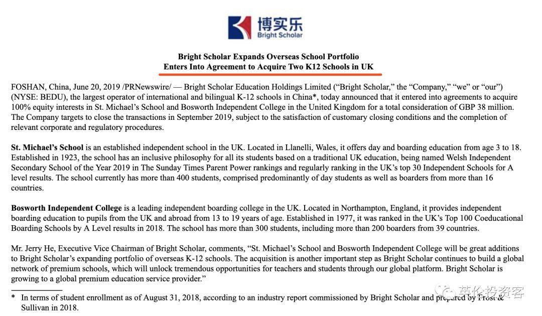 连买四家英国学校,中国开发商比中国家长更着急