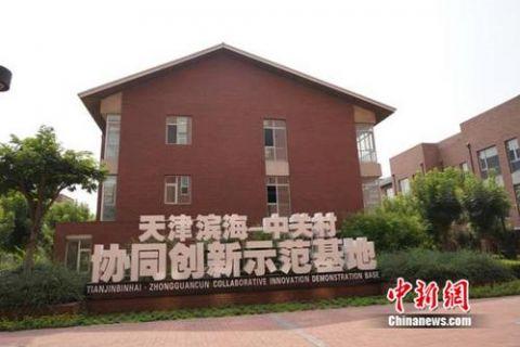 天津滨海-中关村科技园:超千家企业入驻 90后创客添活力