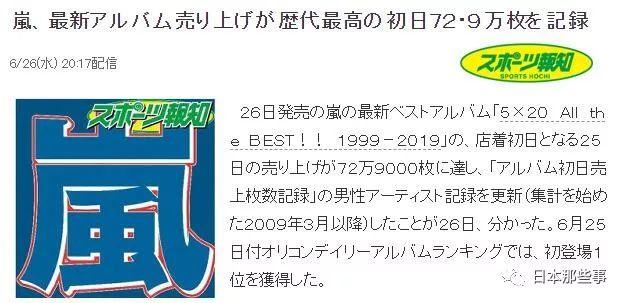 """岚精选辑销量破历史纪录 仍在掀起""""暴风雨"""""""