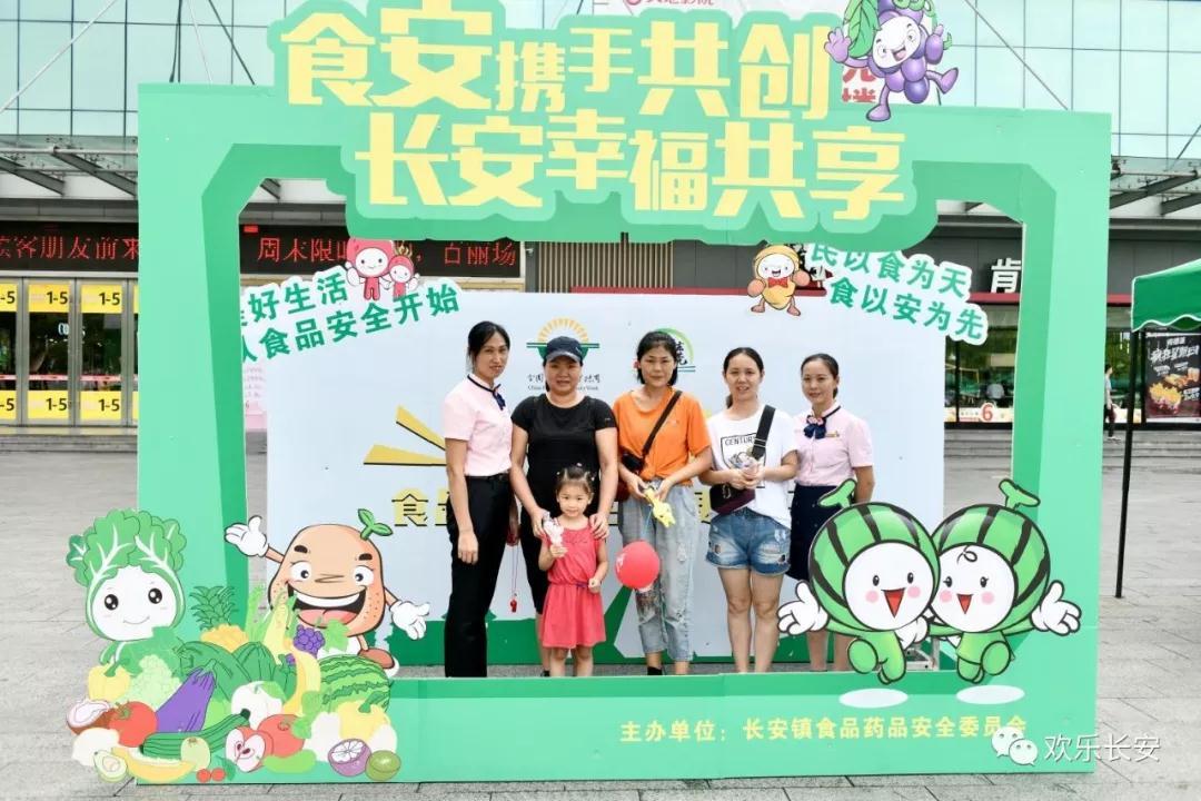 长安举办2019年食品安全宣传周集中宣传咨询活动
