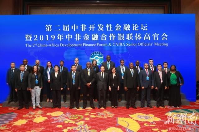 第二届中非开发性金融论坛在长沙举行