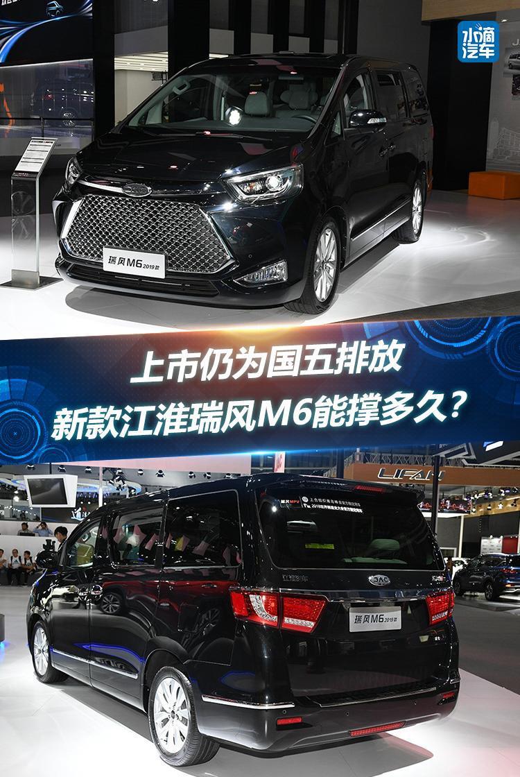 上市仍为国五排放,新款江淮瑞风M6能撑多久?