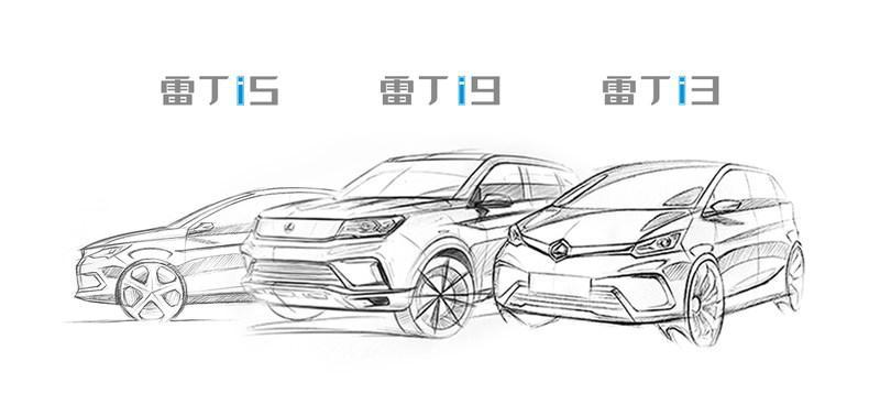 """头文字""""i"""",雷丁公布三款新车正式命名,设计草图也流出"""