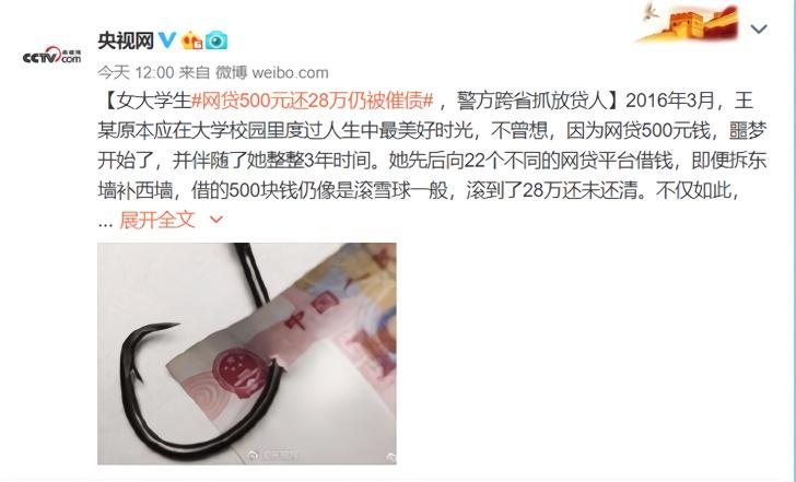 大学生网贷500元还28万仍被催债辱骂 嫌疑人被抓
