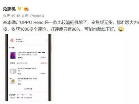 关于OPPO Reno,网友评价一针见血