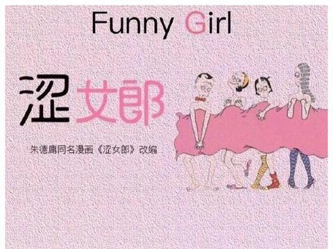王丽坤试镜《粉红女郎》万人迷,与《东宫》太子妃彭小苒竞争