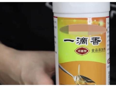 """网友体验""""食品添加剂"""",只要加入一滴就能增香,真的这么神奇吗"""