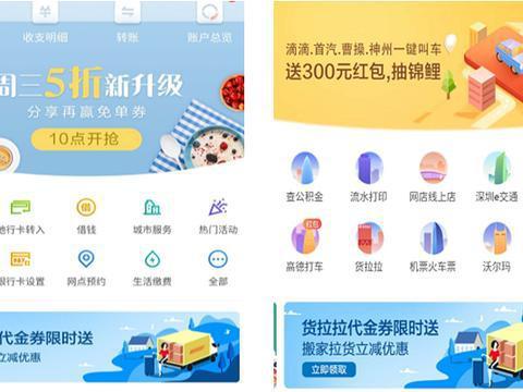 货拉拉+招商银行:拓宽银行互联网民生服务之路