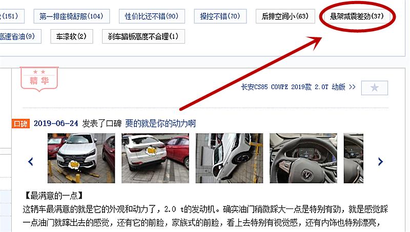 233马力的长安CS85已上市3个月,车主们评价中,有2点一致不认可