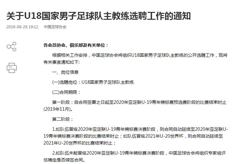 中国足协招聘U18国足主帅 能否率队走出熊猫杯阴影