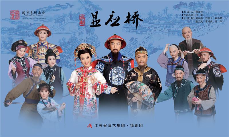 视频丨江南剧种演绎江南故事, 锡剧经典《显应桥》重排首演