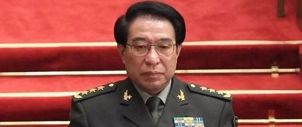 继中央军委原副主席徐才厚后,再有人被用了这个程序