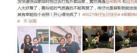 刘嘉玲巴黎陪梁朝伟过57岁生日,刘嘉玲见镜头忙理发型保持仪态