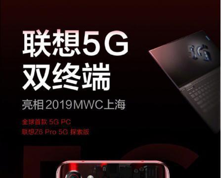 联想发布全球首款5G笔记本,搭载骁龙X55 5G模块