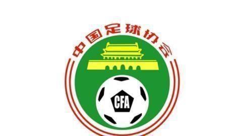 官方:中国足协招聘U18男足主教练