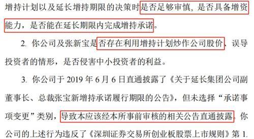 鹏翎股份收关注函:被质疑利用增持炒作股价 收购公司业绩未达标