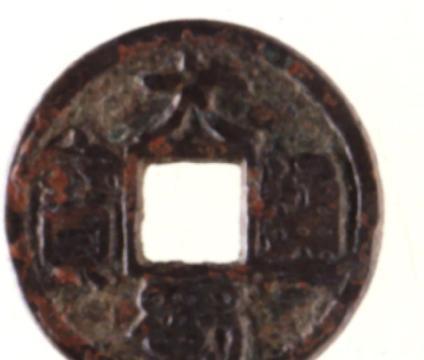 后蜀时期的那些珍贵钱币
