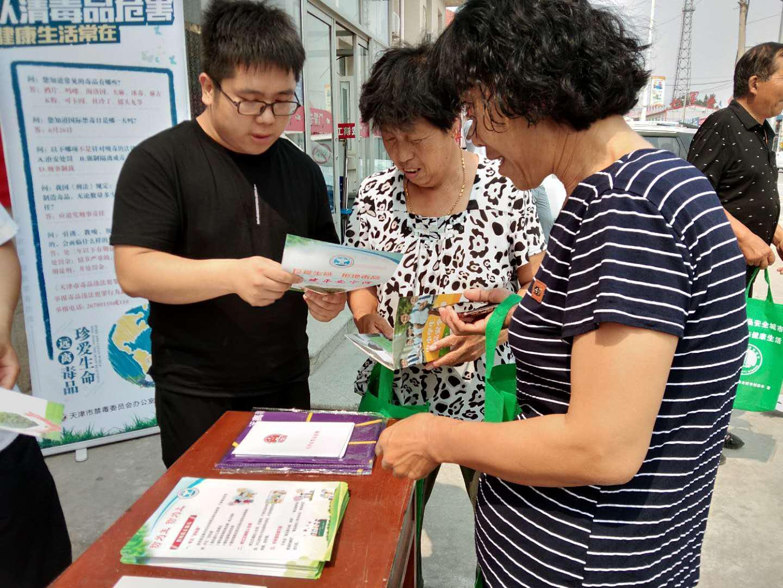 宁河区造甲城司法所开展国际禁毒日宣传活动