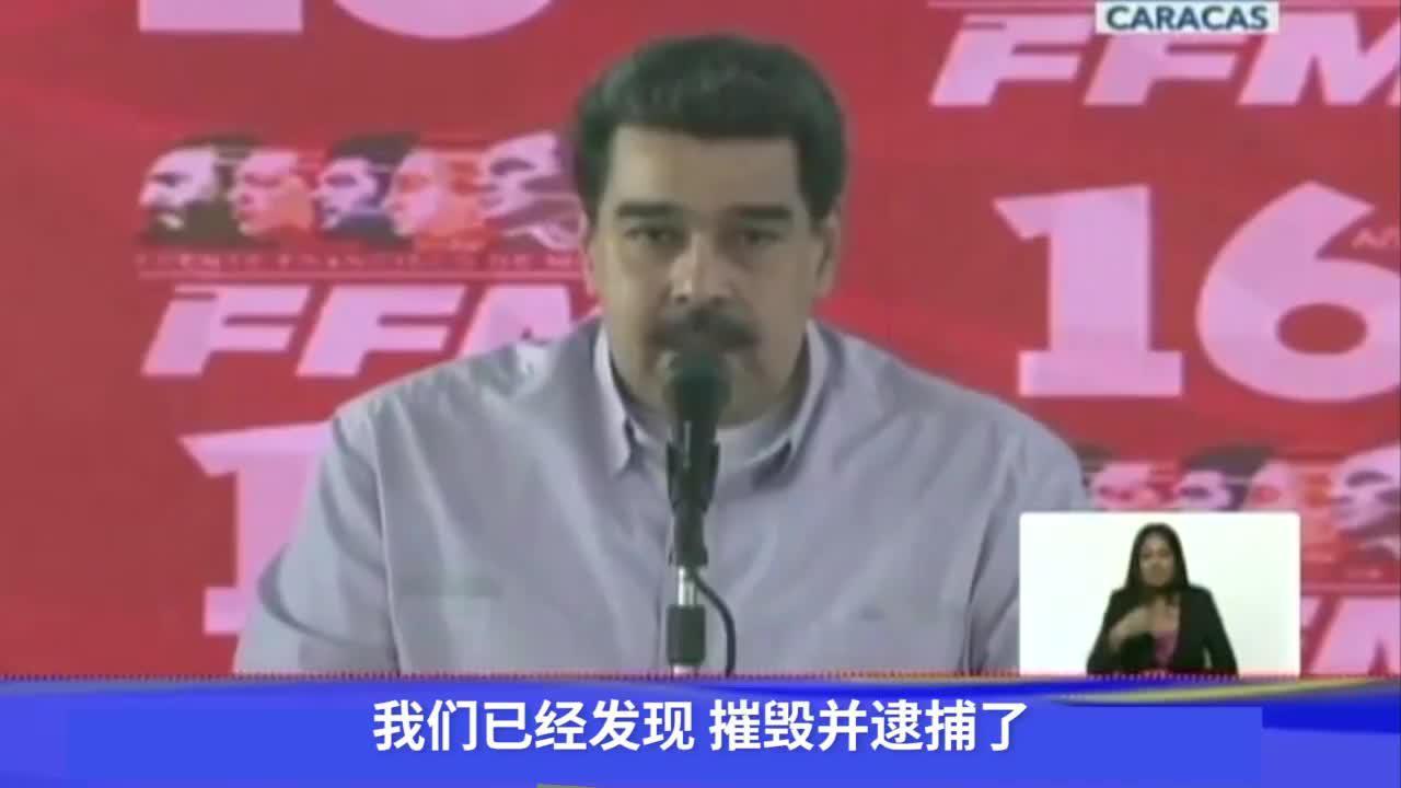 视频-马杜罗宣布挫败政变阴谋:炸政府抢银行