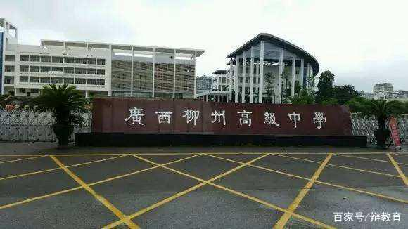 柳州中学排行_广西地区最新高中排名!玉高强势崛起,南宁二中跌出第一梯队!