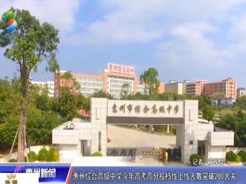 惠州综合高中:高考传捷报,高分投档上线人数比增八成