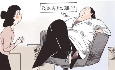 """""""就有这么翘""""的拒诊医生失了职业本分"""