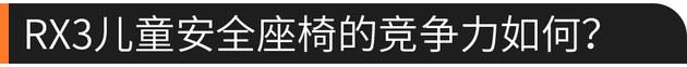 """如何在车内""""稳住孩子""""?荣威RX3来告诉你!"""