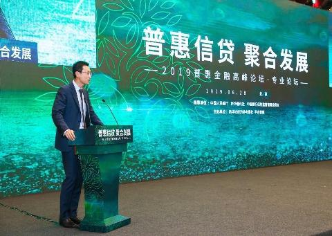 推动供给创新实现聚合共赢 2019普惠金融高峰论坛在北京举行