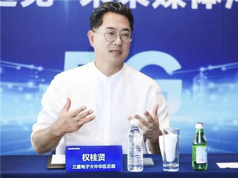 权桂贤:三星会借助5G在中国重新崛起