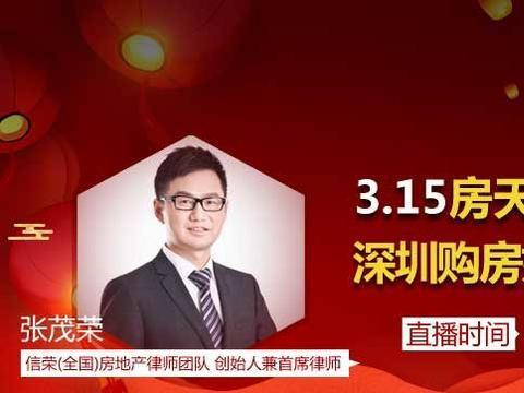"""315深圳购房如何小心""""陷阱""""对话专业律师张茂荣"""