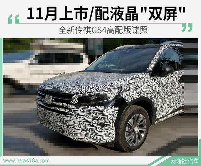 """全新传祺GS4高配版谍照 11月上市/配液晶""""双屏"""""""