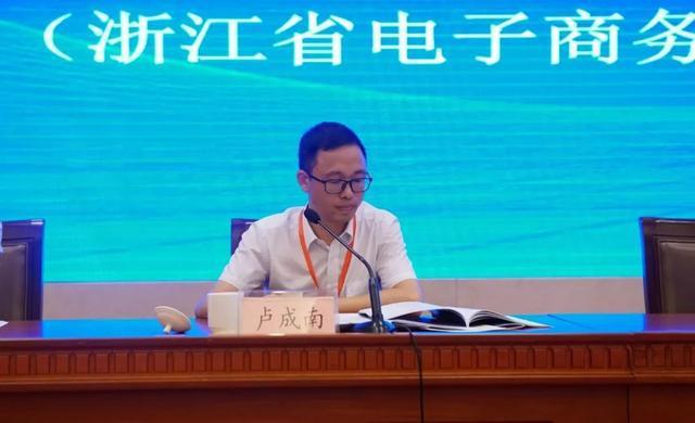 卢成南当选浙江电商促进会会长,20年从业经验服务电商新发展-识物网 - 15NEWS.CN