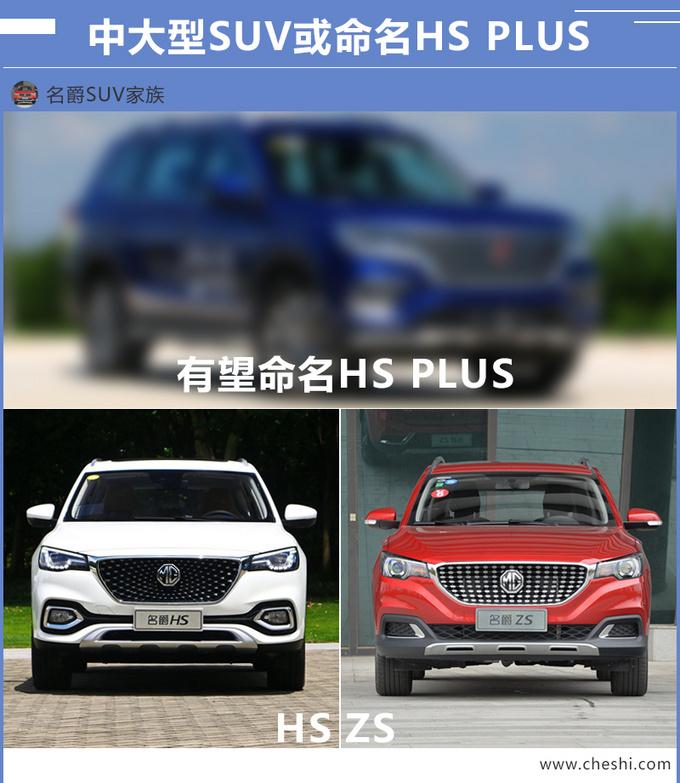 抄完马自达抄本田,上汽新SUV比冠道大,只卖15万,还有7座