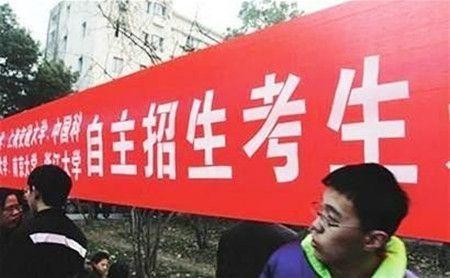 广州22所普通高中开始自主招生 禁止通过考试选拔
