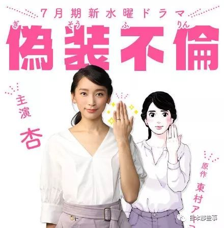东村明子作品改编成电视剧 高产美女漫画家引热议